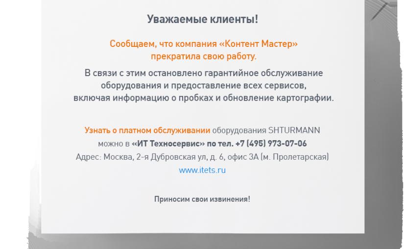 Навигация «Штурманн» закрылась :-(